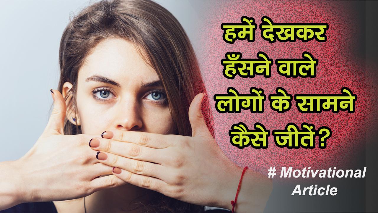 हमें देखकर हँसने वाले लोगों के सामने कैसे जीतें? Powerful Motivational Article in Hindi
