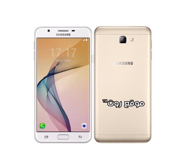 روت نهائي جلاكسي اون 5 Root Galaxy On5 SM-G5520