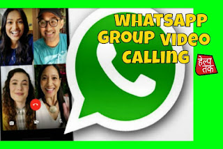 Whatsapp Par Group Video or Audio Call  Kese Kare