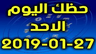 حظك اليوم الاحد 27-01-2019 - Daily Horoscope