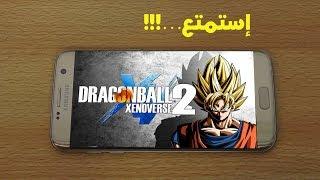 تحميل لعبة 2 Dragon Ball Xenoverse لجميع هواتف الأندرويد