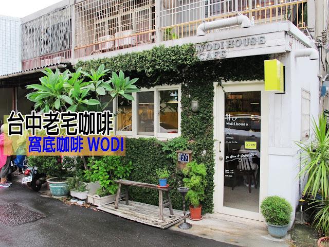 IMG 1124 - 【台中咖啡】隱藏在一般住家裡的老宅咖啡香 | 窩柢 咖啡公寓 | 手沖咖啡 | 手作甜點 | 教師新村 |