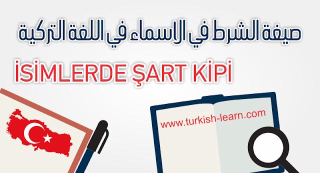 صيغة الشرط في الاسماء في اللغة التركية