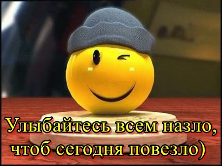 нашей улыбайся всем на зло в картинках канале лучшего мире
