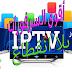 أقوى سيرفورات IPTV لجميع الباقات العربية و العالمية المشفرة مشاهدة القنوات بالمجان بلا انقطاع