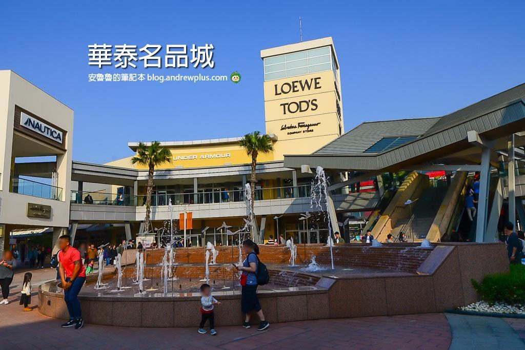 華泰名品城,桃園購物中心outlet,名牌outlet,親子購物