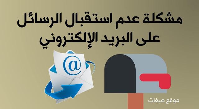 البريد الالكتروني لا يستقبل