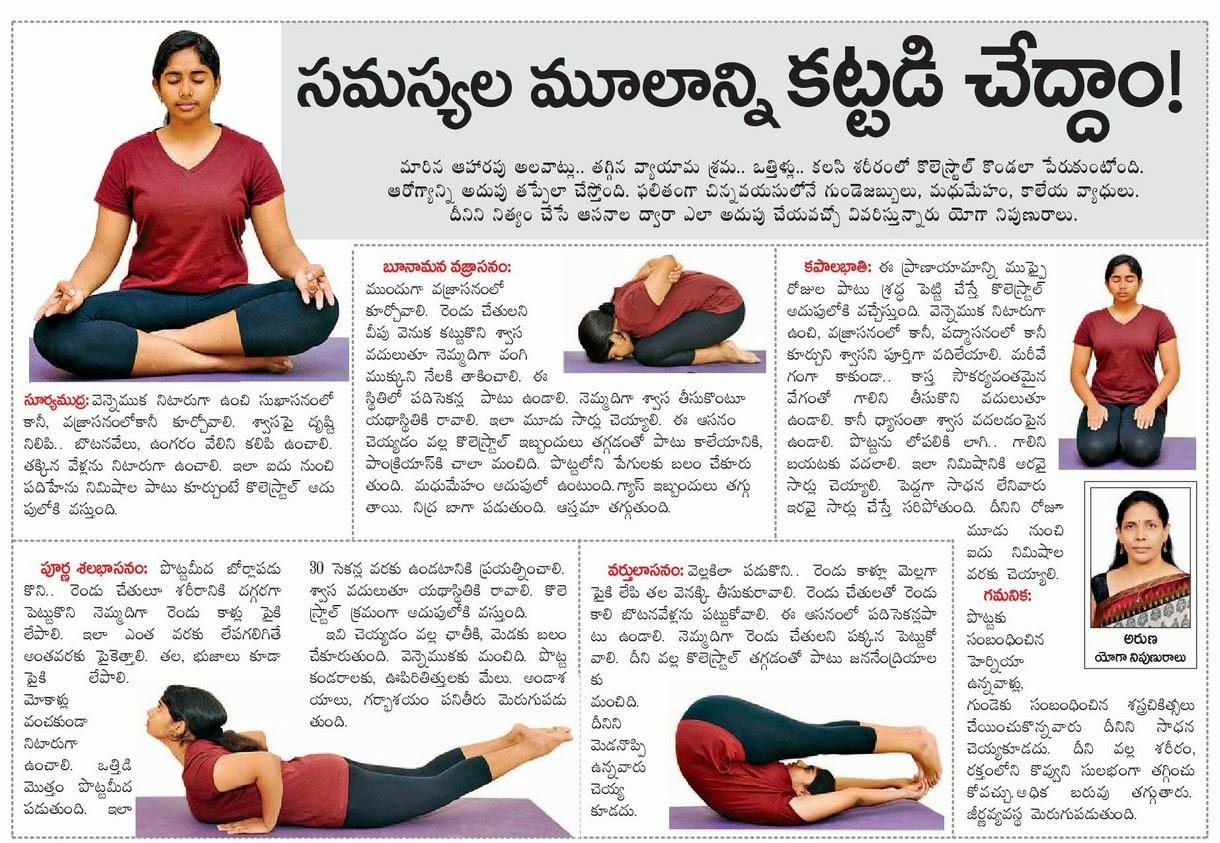 Telugu Basha Yoga Tho Arogyam Telugu Health