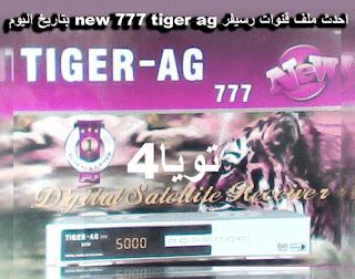 احدث ملف قنوات رسيفر tiger ag 777 new بتاريخ اليوم
