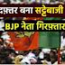 सट्टेबाजी का अड्डा बना भाजपा दफ्तर दिल्ली पुलिस ने छापा मार किया खुलासा BJP नेता समेत 10 गिरफ्तार