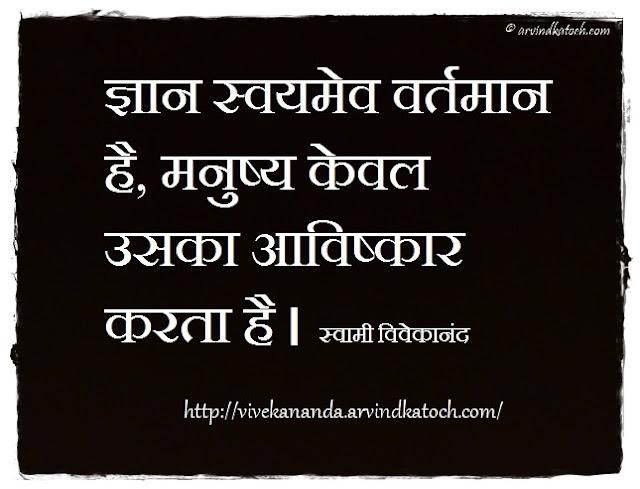 Swami Vivekanada, Hindi Thought, ज्ञान, स्वयमेव, वर्तमान, Knowledge, present,