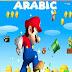تحميل لعبة Super Mario Arabic المتكلمة بالعربية مضغوطة برابط واحد مباشر كاملة مجانا