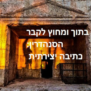 בתוך ומחוץ לקבר הסנהדרין