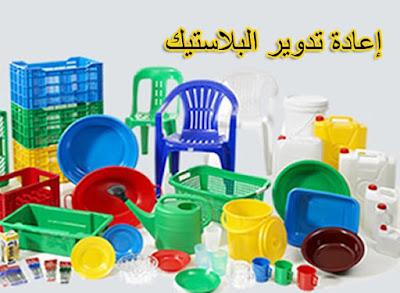 صناعة البلاستيك والتشكيل الحراري - عملية إعادة تدوير البلاستيك ببساطة