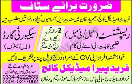 Jobs in Fareed Pera Medical College Rahim Yar Khan Aug 2018