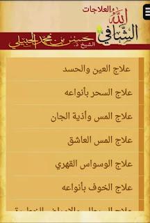 الله الشافي للرقية الشرعية