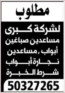 مطلوب موظفين للعمل بشركة فى قطر - الاعلان 16 ديسمبر 2017