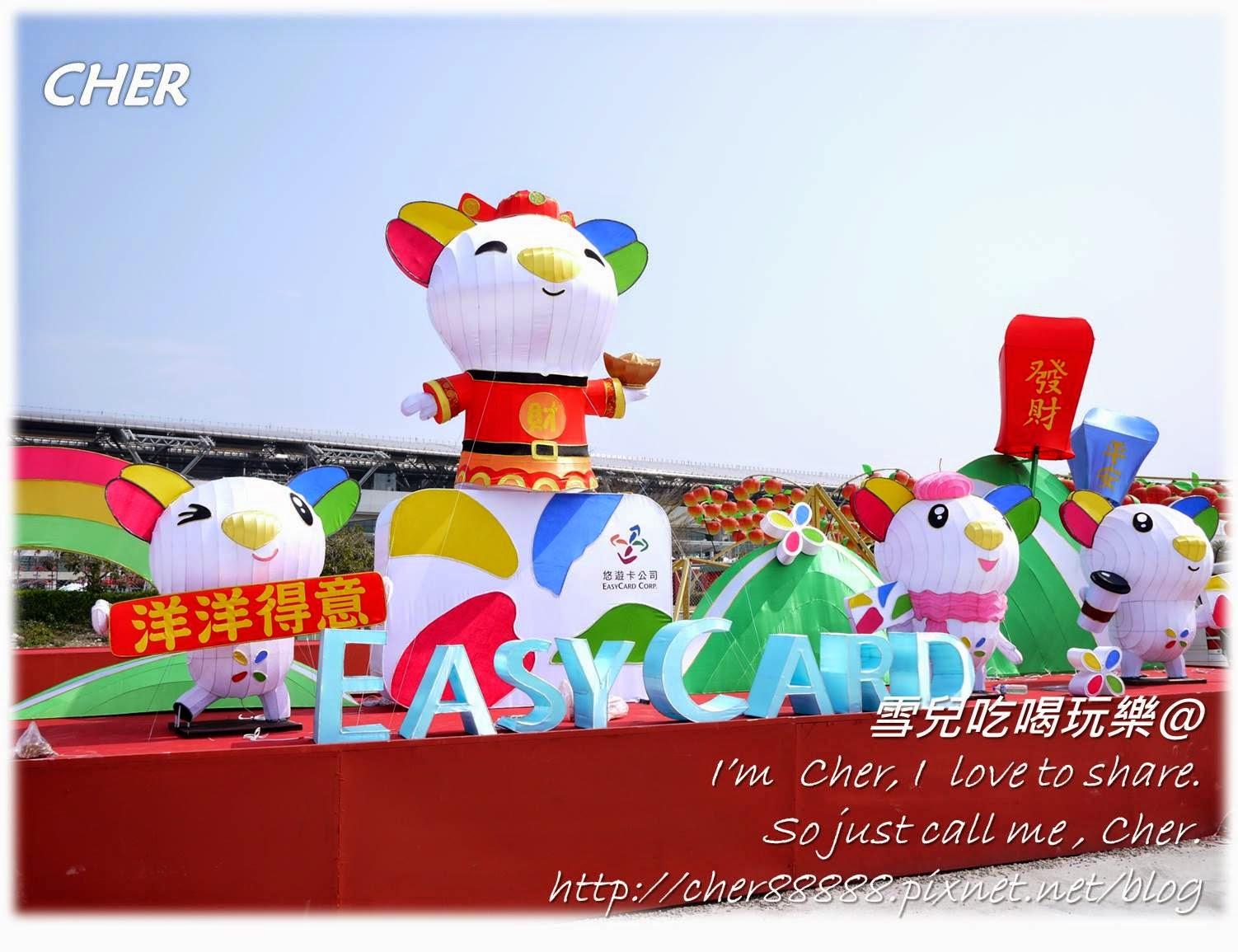 2015臺灣燈會 -臺中烏日高鐵燈區 Taiwan Lantern Festival in Taichung @ 雪兒吃喝玩樂走透透~ :: 痞客邦