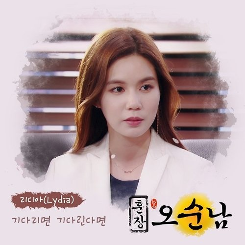 Download Lagu Soundtrack Teacher Oh Soon Nam 2017 Terbaru