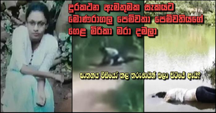 https://www.gossiplankanews.com/2018/11/monaragala-lover-victim.html#more