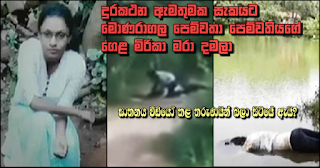 On suspicion of telephone call to lover ...  Moneragala boy kills girl friend by throttling her!