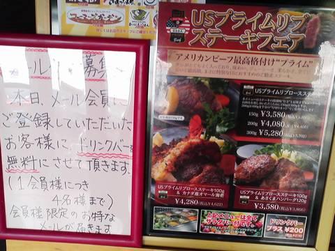 メニュー ステーキのあさくま羽島店