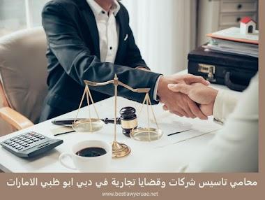 محامي تاسيس شركات وقضايا تجارية في دبي ابو ظبي الامارات