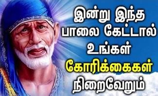 Most Popular Sai Baba Padalgal | Lord Sai Baba Tamil Devotional