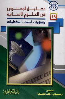 تحليل المحتوى في العلوم الإنسانية (مفهومه - أسسه - استخداماته) - رشدي أحمد طعيمة
