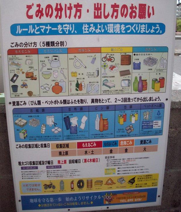 私房沖繩: 生活 - 倒垃圾