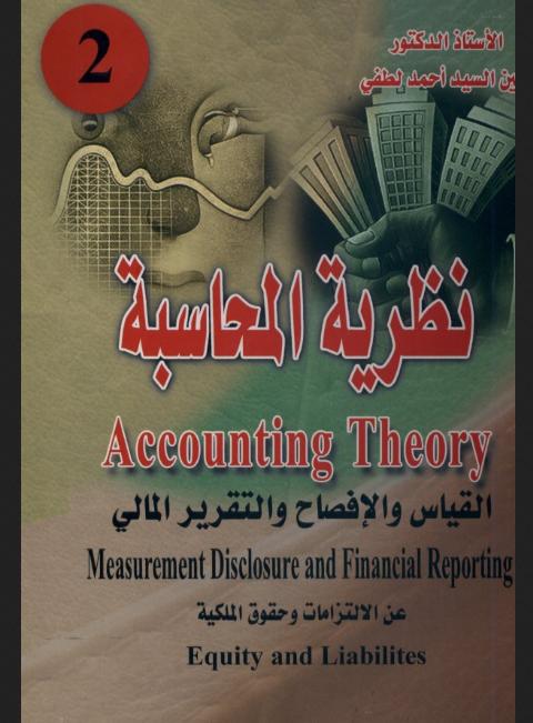 كتاب رأس المال البشري pdf