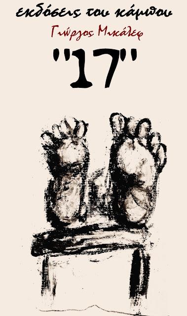 """""""17"""" για τις Εκδόσεις του Κάμπου"""