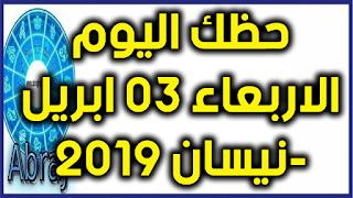 حظك اليوم الاربعاء 03 ابريل-نيسان 2019
