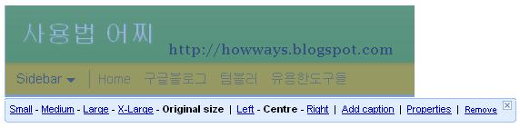 구글블로그 사용법: 그림(이미지) 정렬, 크기, 캡션, 프로퍼티 설정하기