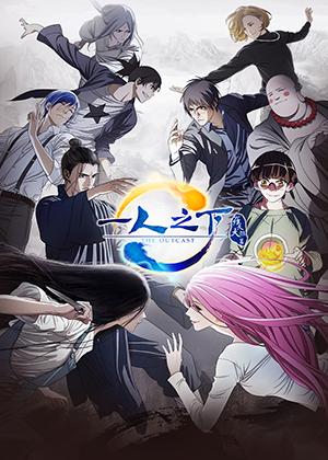 Hitori no Shita: The Outcast 2nd Season [15/??] [HD] [MEGA]