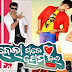 Hela Mote Prema Jara (2016) Odia Full Movie Download