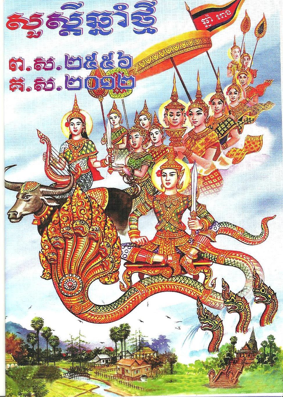 Cambodia & World: HAPPY KHMER NEW YEAR 2012