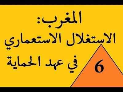 ملخص درس المغرب الاستغلال الاستعماري للمغرب في عهد الحماية  الثانية بكالوريا