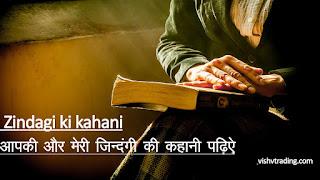 जिंदगी की कहानी | Zindagi ki kahani