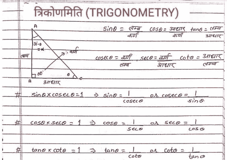 Maths Trigonometry (Hindi+English) Hand Written Notes MCQ