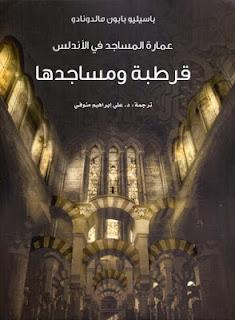 عمارة المساجد في الأندلس - قرطبة ومساجدها - باسيليو بابون مالدونادو pdf