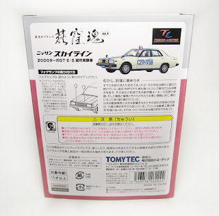 Tomica Limited Vintage   Nissan Skyline 2000GT Turbo Prototype test