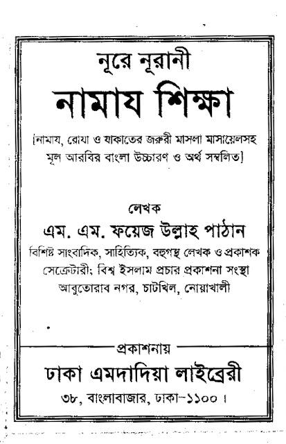 Bangla Namaz Shikha Boi