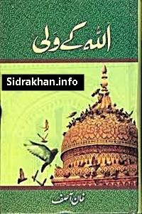Allah K Wali by Khan Asifbook
