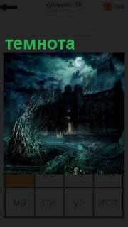 В темноте стоит старый заброшенный дом, в котором еле пробивается свет, а вокруг тишина
