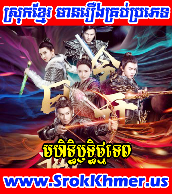 Mohithirith Thma Tep 16 Cont   The Legend of Zu 2 (2018)   Khmer Movie   Movie Khmer   Chinese Drama