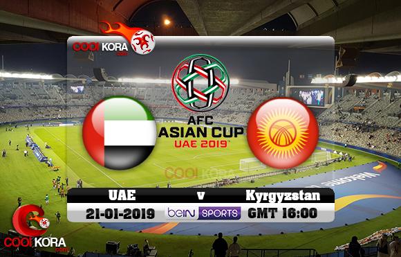 مشاهدة مباراة الإمارات وقيرغيزستان اليوم كأس آسيا 21-1-2019 علي بي أن ماكس
