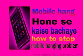 mobile-hang-hone-se-kaise-bachaye