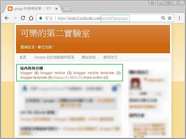 Blogger 搜尋頁面加入分類標籤_001