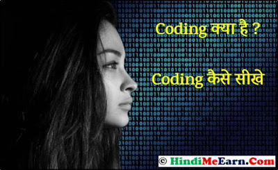 Coding Kya Hai